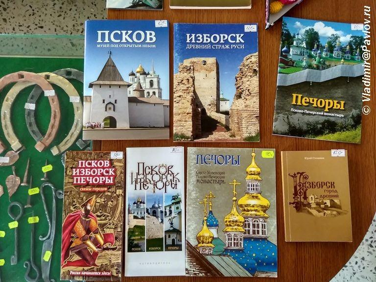 Putevoditeli po Pskovu Izborsku Pechoram - ПСКОВ, ИЗБОРСК, ПЕЧОРЫ самостоятельно
