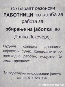 Rabota v Makedonii obyavlenie v Ohride 225x300 - Крепость Скопье. Македонский язык.