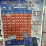 Raspisanie avtobusa Skope Aeroport Skope 150x150 - Жилье в Скопье. Как добраться из Скопье в Грецию.