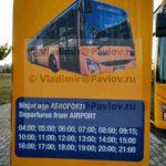 Raspisanie avtobusa iz Prishtiny v aeroport 150x150 - Аэропорт Приштина, аэродром из фильма «Балканы, последний рубеж»