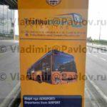 Raspisanie avtobusa iz aeroporta Prishtina v gorod. Kosovo 150x150 - Аэропорт Приштина, аэродром из фильма «Балканы, последний рубеж»