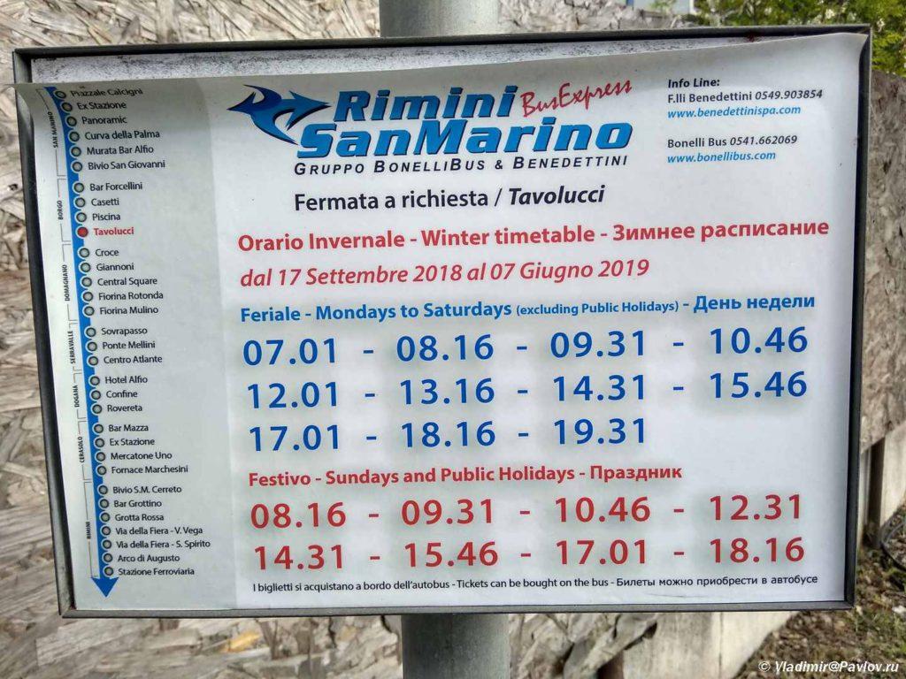 Raspisanie avtobusov San Marino Rimini. Ostanovka na doroge po trebovaniyu 1024x768 - Республика Сан Марино. Самостоятельная экскурсия. Начало.