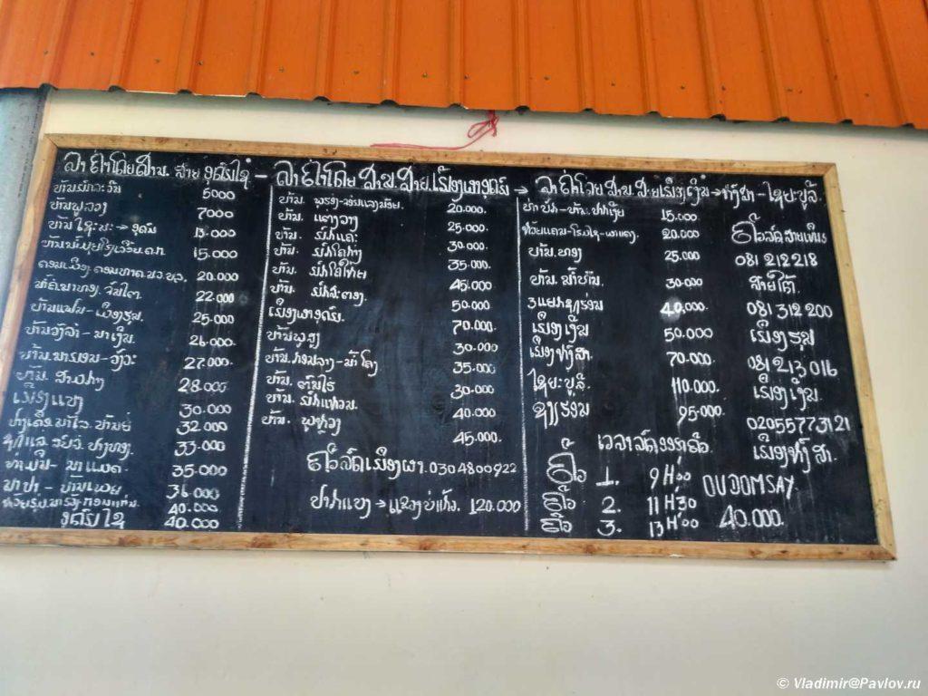 Raspisanie avtobusov v Pak Beng Pak Beng. Laos 1024x768 - Пак Бенг (Pak Beng). Круиз по Меконгу. Лаос