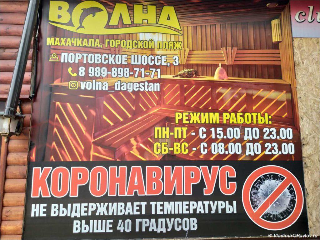 Reklama bani. Koronavirus ne vyderzhivaet temperatury 40 gradusov 1024x768 - День единства народов Дагестана. В Махачкалу