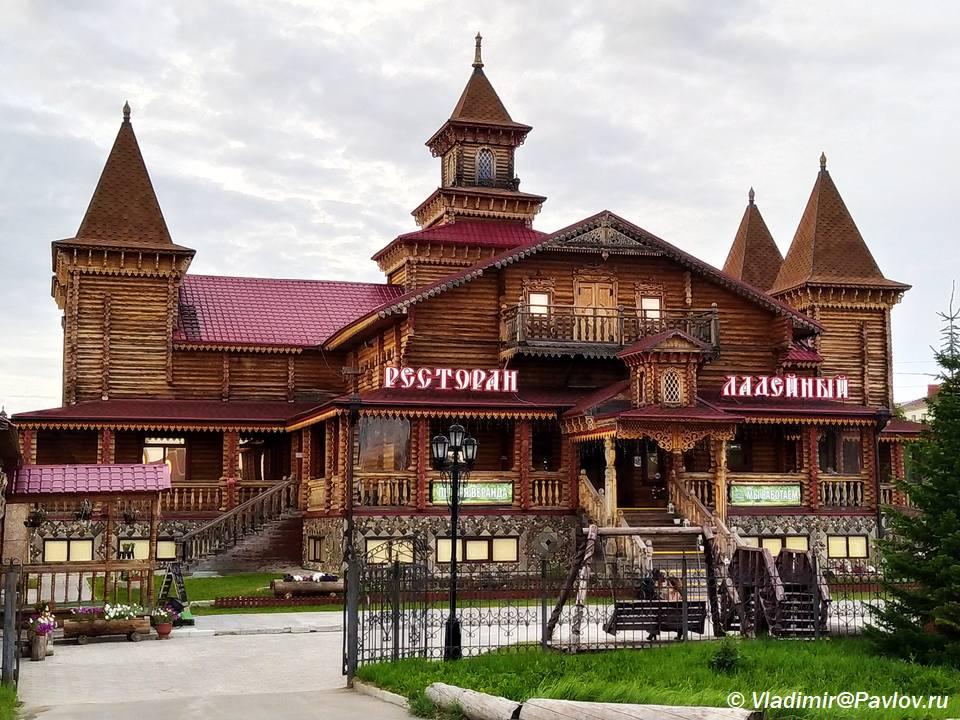 Restoran Ladejnyj v Tobolske. Kafe i restorany Tobolska - Кафе, рестораны и столовые Тобольска. Где покушать в Тобольске