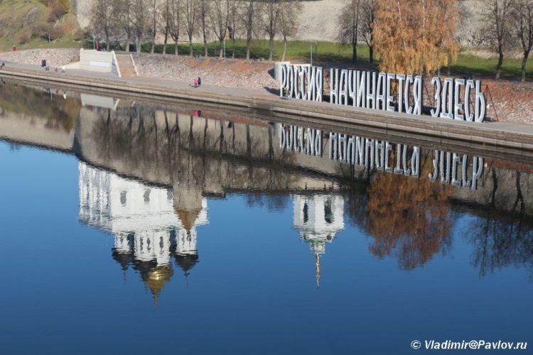 Rossiya nachinaetsya zdes v Pskove 1 750x500 - Как добраться в Псков из Москвы