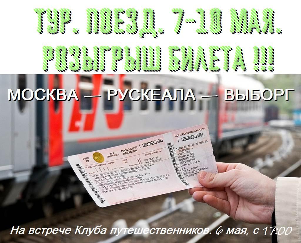 Rozygrysh bileta na turisticheskij poezd Moskva Ruskeala Vyborg - Как купить билет на туристический поезд. Расписание