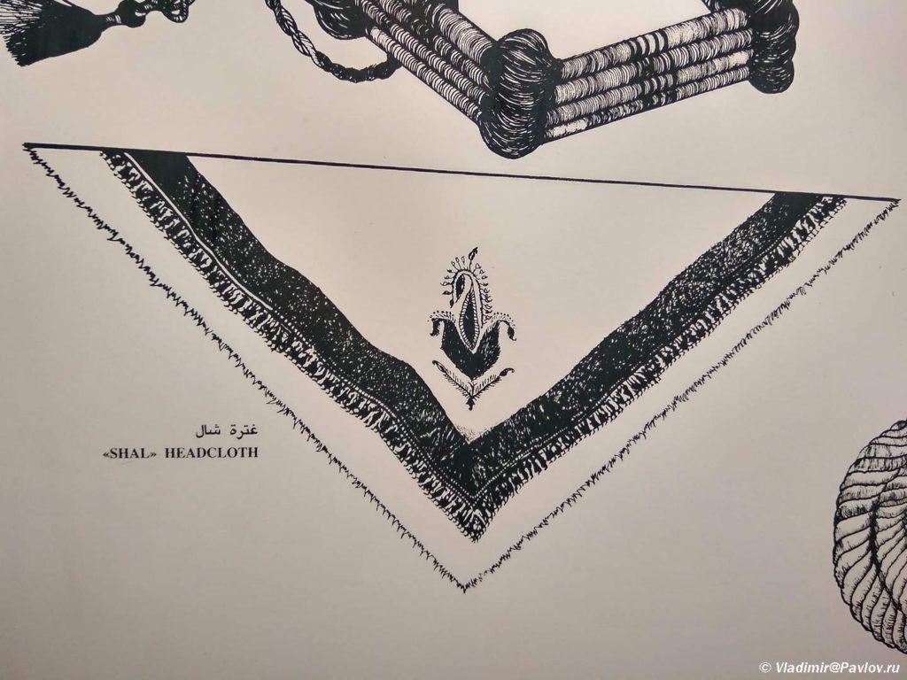 SHal arabskij sherstyanoj platok dlya golovy. Natsionalnyj muzej Bahrejna. Bahrain National Museum 1024x768 - Национальный музей Бахрейна. Bahrain National Museum