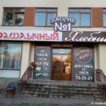 SHashlychnyj dvorik v Pskove 150x150 - Туман, кафе в Пскове, цены