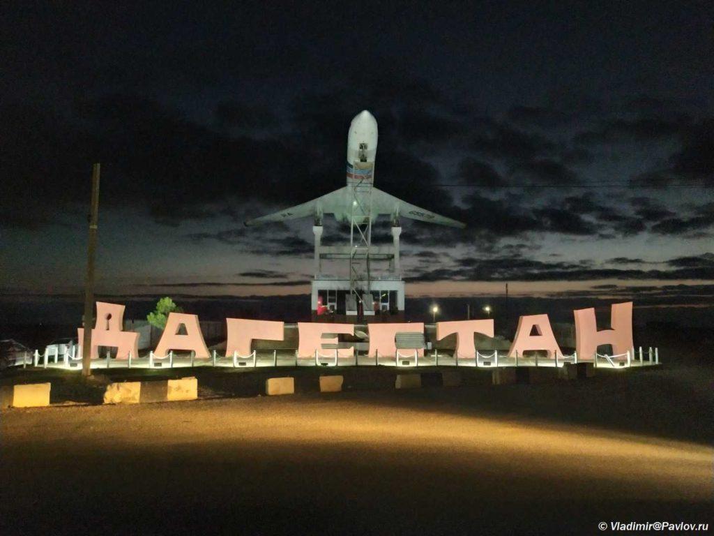 Samolet v aeroportu Mahachkala. Dagestan 1024x768 - Дагестан, с прицелом на Базардюзю (4466 м). 1-8 августа.