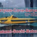 Skorostnye katera Sochi Batumi Sochi 150x150 - Достопримечательности Батуми. Али и Нино. Хинкали. 23