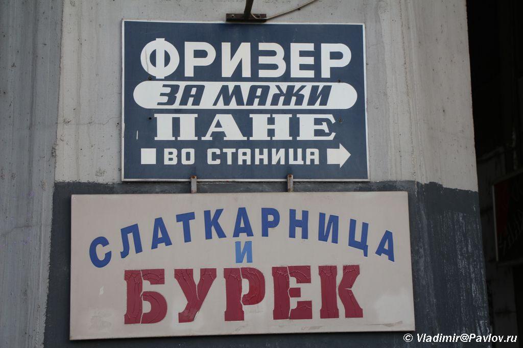 Slatkarnitsa i burek v Skope. Makedoniya 1024x682 - Крепость Скопье. Македонский язык.