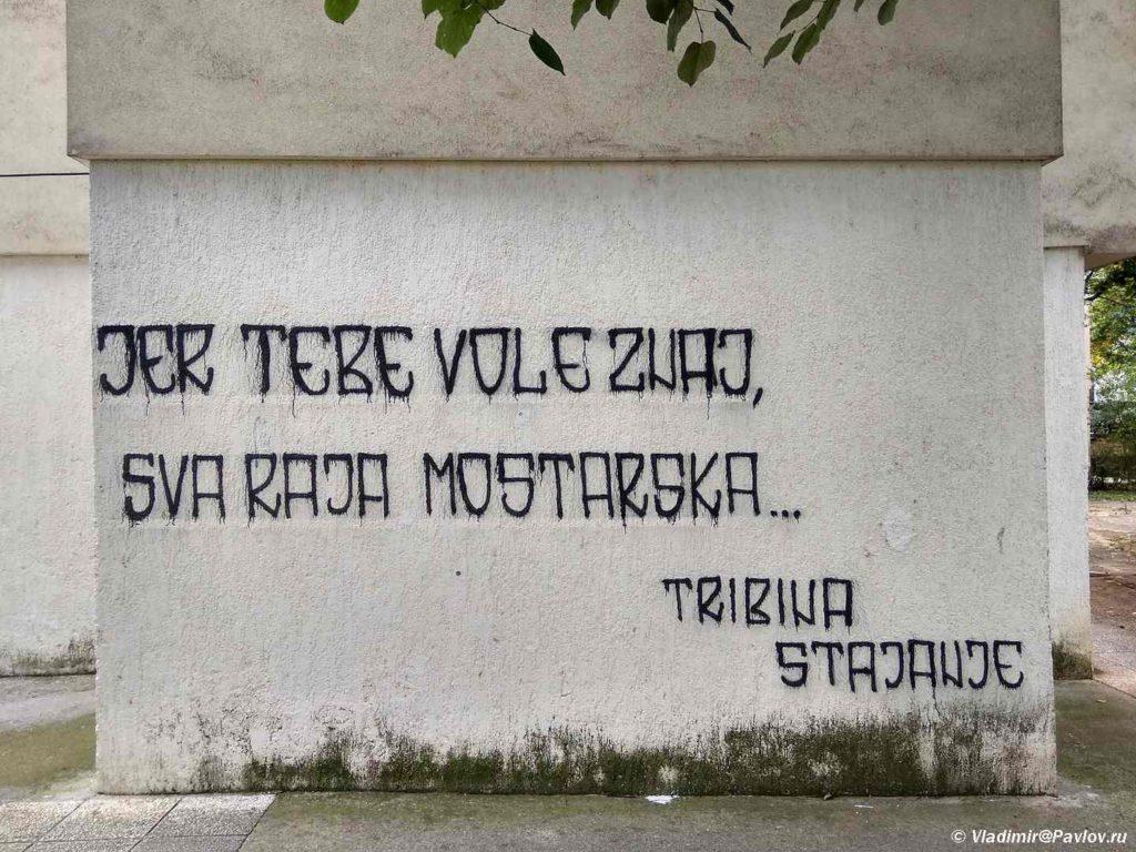 Slozhnoperevodimaya fraza. Bosniya i Gertsegovina Mostar 1024x768 - Прогулка по Мостару (Mostar). Босния и Герцеговина