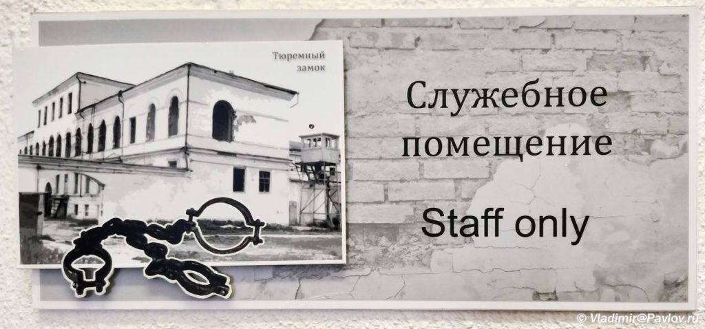 Sluzhebnoe pomeshhenie v Muzee Sibirskoj katorgi i ssylki v Tobolske 1024x478 - Тюремный замок Тобольска