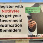 Sotsialnaya reklama napominanie na ulitse Manamy. Bahrejn. Bahrain 150x150 - Прогулка по столице Бахрейна, Манаме