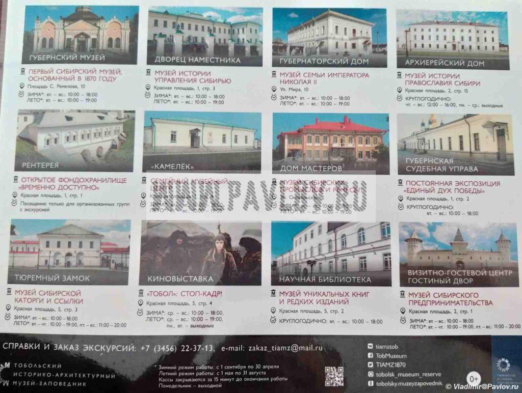 Spisok muzeev Tobolska s adresami i telefonami 1024x772 - Достопримечательности Тобольска. Музеи
