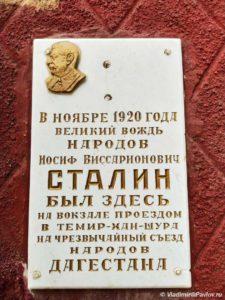 Stalin zdes byl. Mahachkala 225x300 - День единства народов Дагестана. В Махачкалу