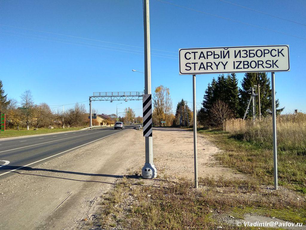 Staryj Izborsk - Самостоятельная экскурсия в Изборск