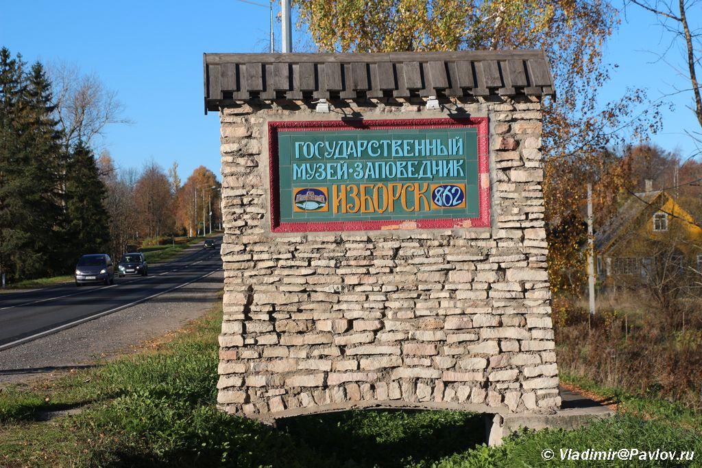 Stella na vezde v Staryj Izborsk - Самостоятельная экскурсия в Изборск