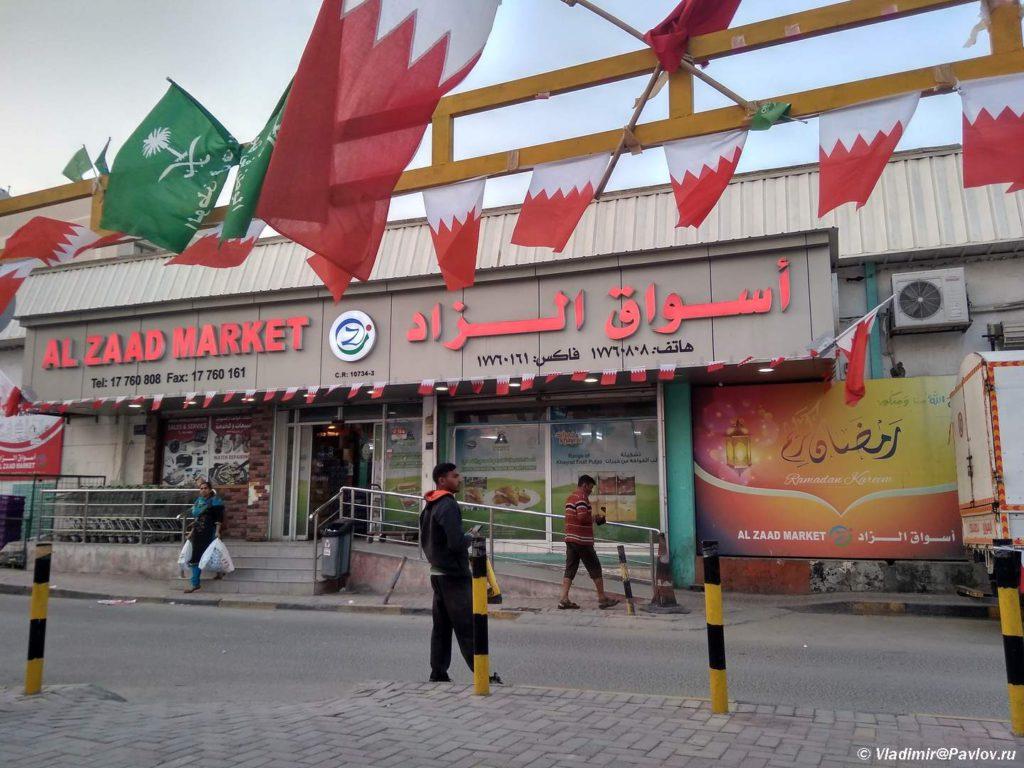 Supermarket v Riffa. Bahrejn 1024x768 - Форт Салман бин Ахмет аль-Фатех в Эр-Рифа. Sheikh Salman Bin Ahmed Al Fateh Fort, Riffa