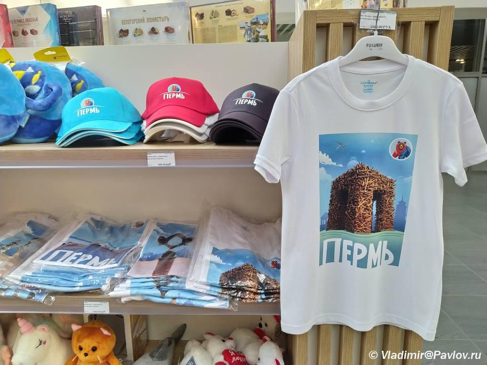 Suveniry v aeroportu Perm. CHto privezti - Пермь. Музеи и Счастье