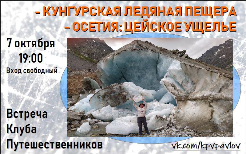 TSejskoe i Digorskoe ushhele Kungurskaya ledyanaya peshhera lektsiya puteshestvie - 7 октября. Встреча Клуба путешественников. Вход свободный