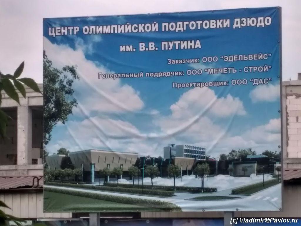 TSentr olimpijskoj podUotovki dzyudo im. V.V.Putina 1024x768 - Как я стал Скайраннером. Дзюдо в Грозном. 2.