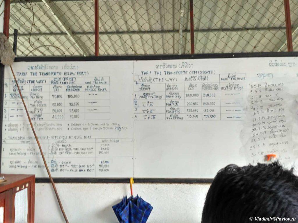 TSeny na bilety iz Luang Prabang. Laos. Luang Prabang ticket price. Laos 1024x768 - Организация круиза по Меконгу самостоятельно