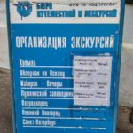 TSeny na ekskursii v Pskovskom kremle 150x150 - Прогулка по Пскову