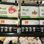 TSeny na ekzoticheskie frukty. TSeny v supermarkete Manamy. Bahrejn. Bahrain 150x150 - Кафе, рестораны, еда в Бахрейне. Цены на продукты в супермаркете Бахрейна.