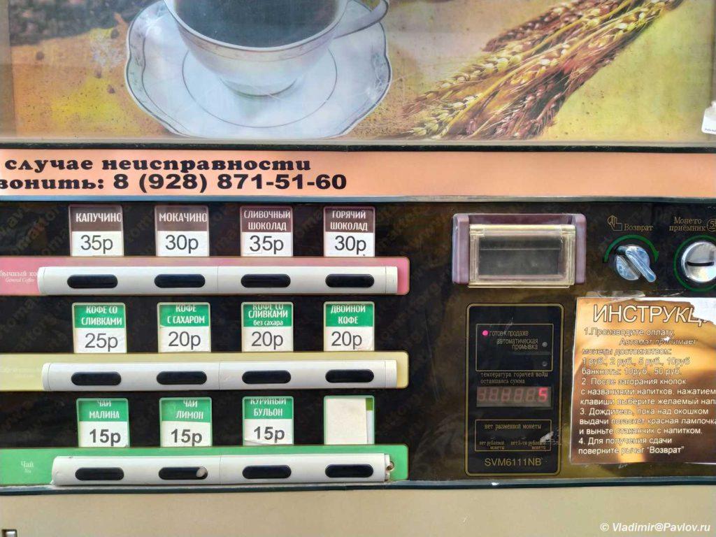 TSeny na kofe v Derbente 1024x768 - Цены на авиабилеты, жилье, еду, продукты в Дагестане
