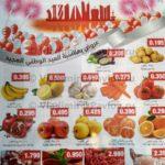 TSeny na produkty v supermarkete Manamy. Bahrejn. Bahrain 150x150 - Кафе, рестораны, еда в Бахрейне. Цены на продукты в супермаркете Бахрейна.