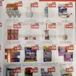 TSeny na tovary v supermarkete Manamy. Bahrejn. Bahrain 150x150 - Кафе, рестораны, еда в Бахрейне. Цены на продукты в супермаркете Бахрейна.