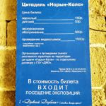 TSeny na vhod v krepost Naryn Kala v Derbente 150x150 - Цены на авиабилеты, жилье, еду, продукты в Дагестане