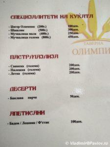 TSeny v kafe v Skope. TSena v makedonskih dinarah 225x300 - Цены в кафе в Скопье. Цена в македонских динарах