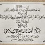 Tablichka na arabskom pri vhode v Mechet Al Fatih v Maname. Al Fatih Mosque Manama 150x150 - Соборная мечеть Аль-Фатих в Манаме. Al-Fatih Mosque / Great Mosque