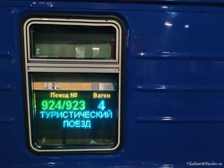 Tablo turisticheskij poezd 923 i 924 iz Moskvy - 8 апреля. Встреча Клуба путешественников в библиотеке
