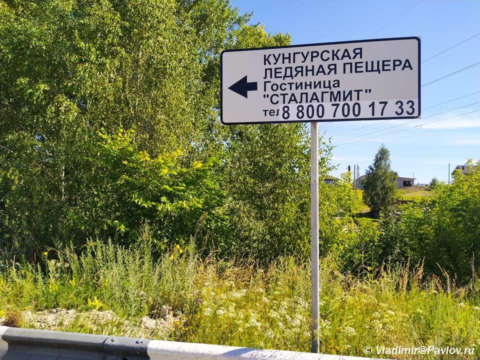 Telefon gostinitsa Stalagmit u Kungurskoj ledyanoj peshhery - Кунгурская пещера. Как добраться?