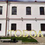 Tobol. Tyurma 150x150 - Тюремный замок Тобольска