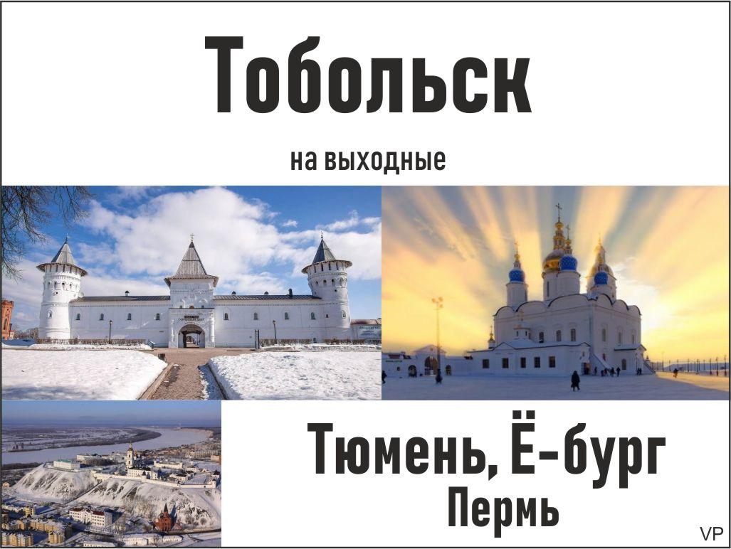 Tobol 3 - Путешествие в Тобольск, Пермь, Тюмень, Екатеринбург. Поиск попутчиков