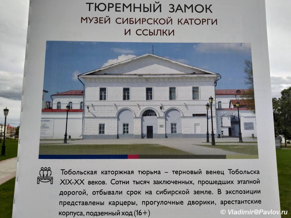 Tobolsk. Muzej Sibirskoj katorgi i ssylki - Тюремный замок Тобольска