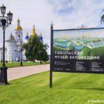 Tobolsk. Turisticheskaya informatsiya  150x150 - Прогулка по Тобольскому кремлю