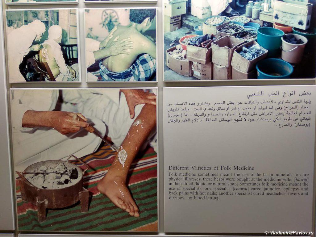 Traditsionnaya narodnaya meditsina v Bahrejne. Natsionalnyj muzej Bahrejna. Bahrain National Museum 1024x768 - Национальный музей Бахрейна. Bahrain National Museum