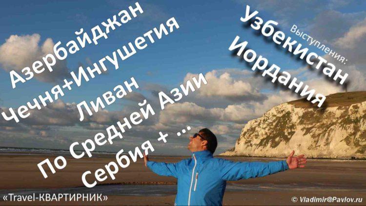 Travel Kvartirnik vstrechi puteshestvennikov v domashnem formate 750x422 - «Travel-КВАРТИРНИК» - встреча путешественников