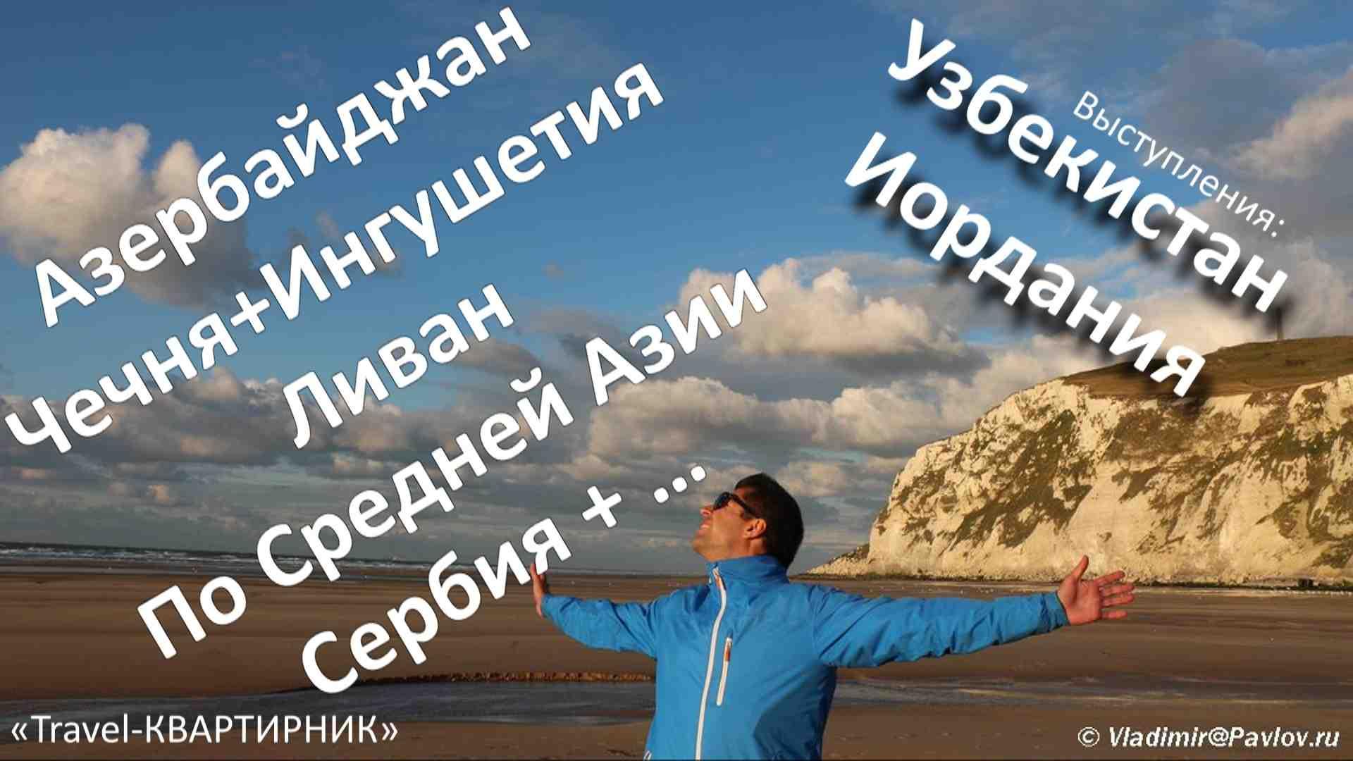 Travel Kvartirnik vstrechi puteshestvennikov v domashnem formate - «Travel-КВАРТИРНИК» - встреча путешественников