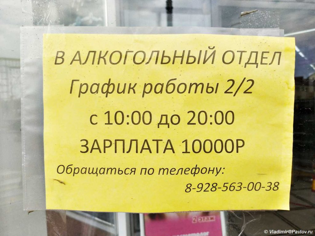 Trebuetsya prodavets. Derbeng 1024x768 - Цены на авиабилеты, жилье, еду, продукты в Дагестане