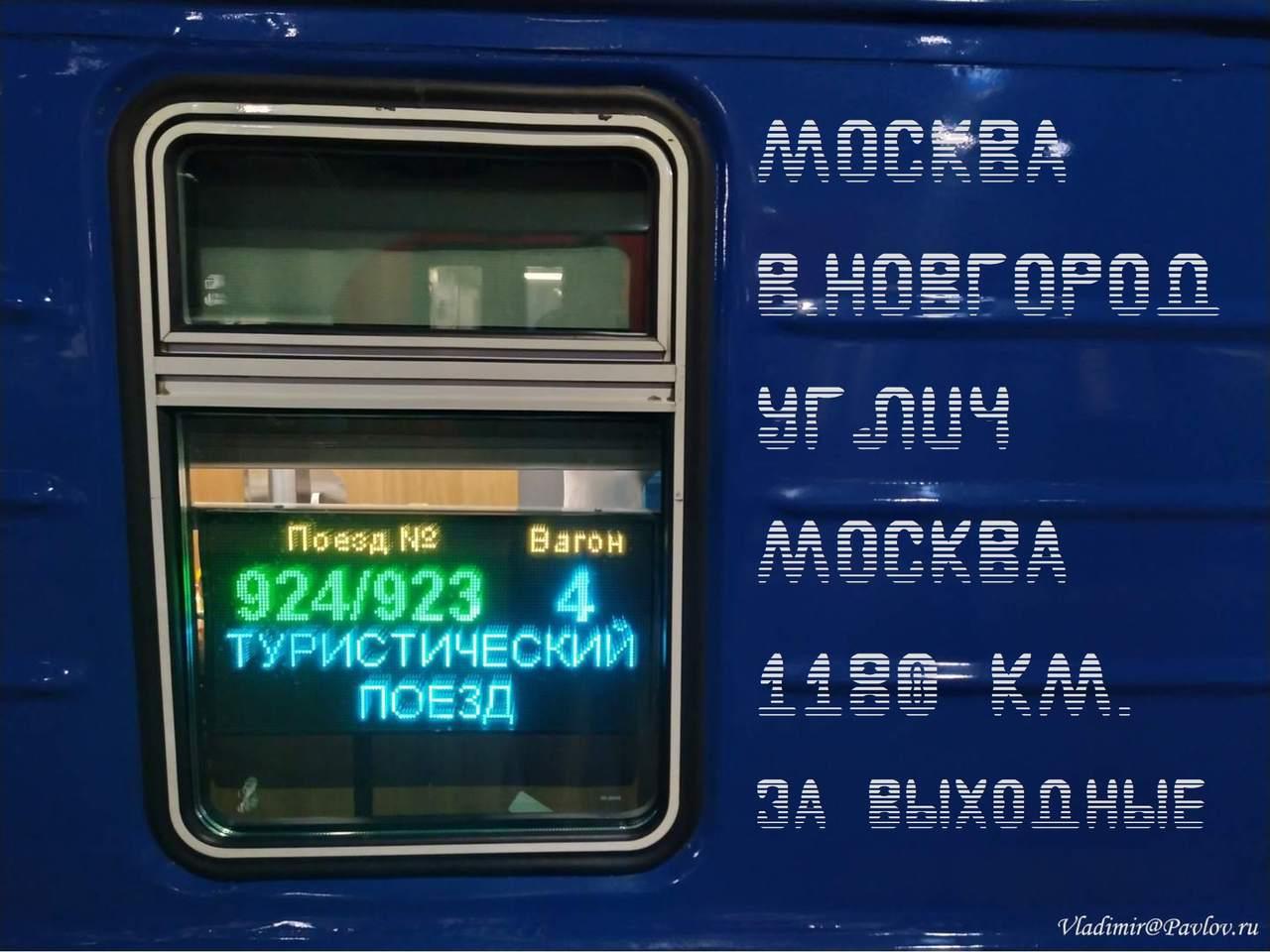 Tur na poezde 924 923 Moskva Velikij Novgorod Uglich - Туристический поезд Москва – В. Новгород – Углич – Москва. Отчет и отзывы