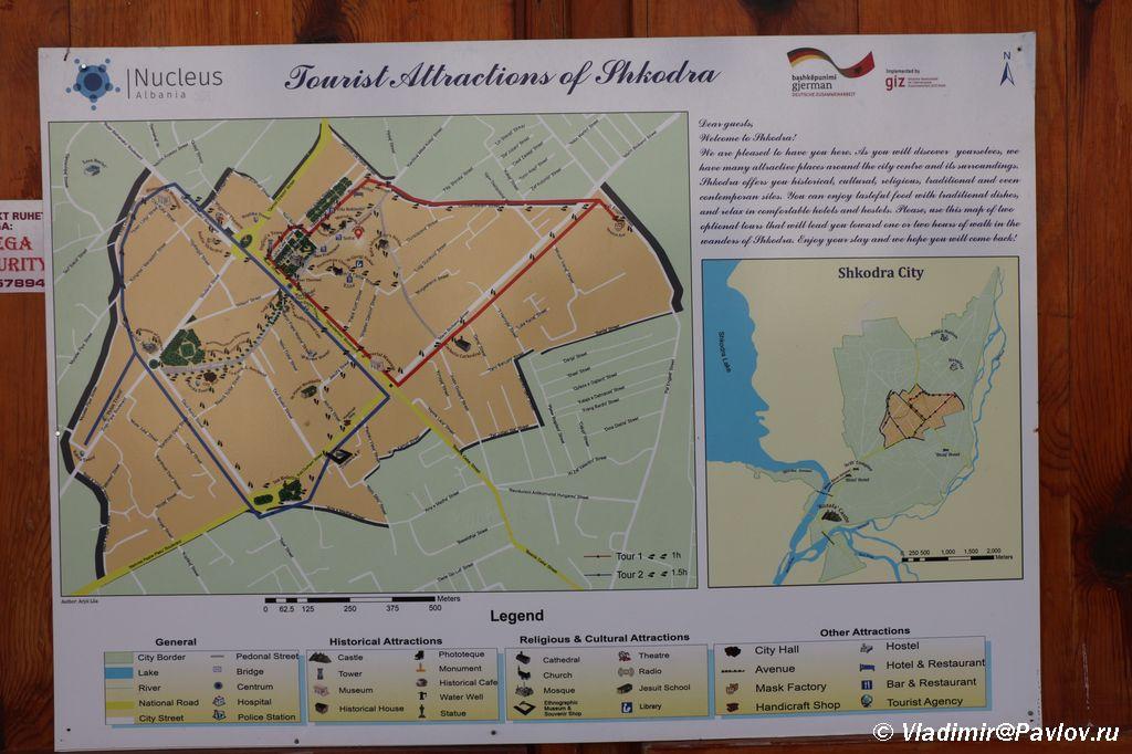 Turisticheskaya karta SHkodera - Албания. Шкодер (Shkodër, Shkodra, Скадар).