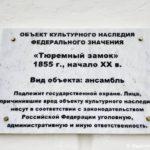 Tyuremnyj zamok Tobolska postroen v 1855 godu 150x150 - Прогулка по Тобольскому кремлю