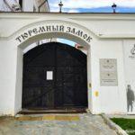 Tyuremnyj zamok dostoprimechatelnost Tobolska 150x150 - Прогулка по Тобольскому кремлю
